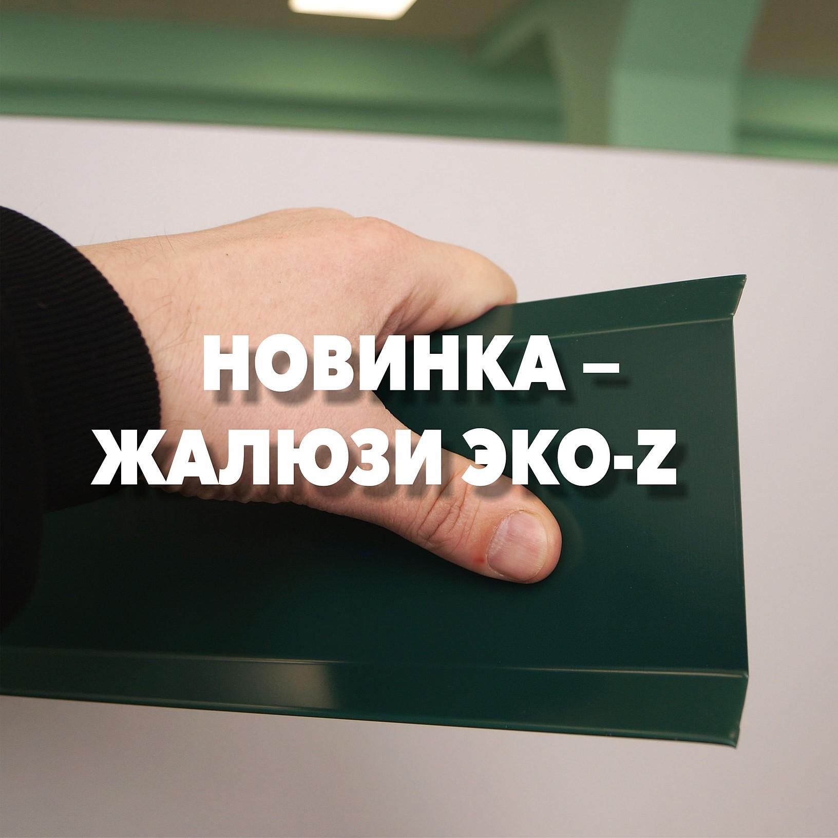 Заборы-жалюзи ЭКО-Z новинка-0