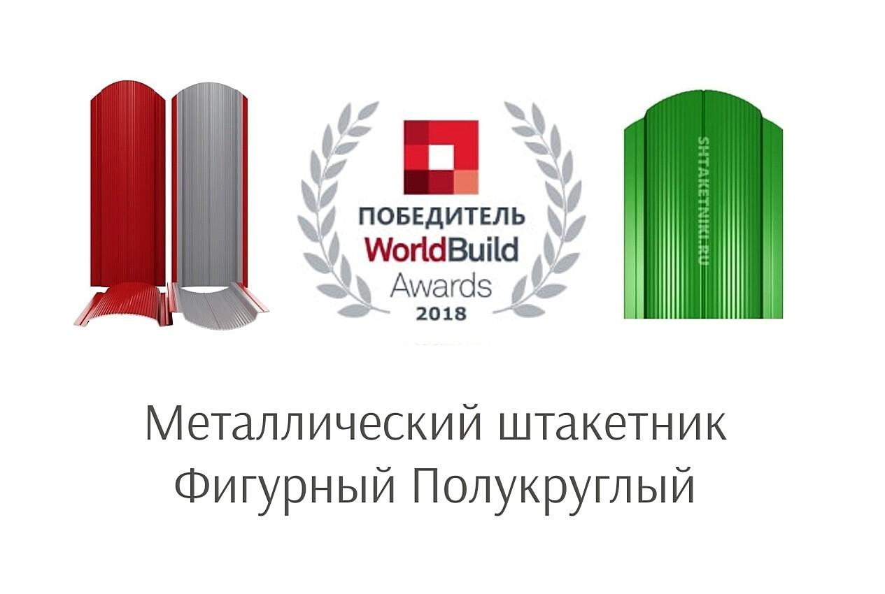 Продукция победитель диплом выставка евроштакетник еврожалюзи WorldBuild - 2