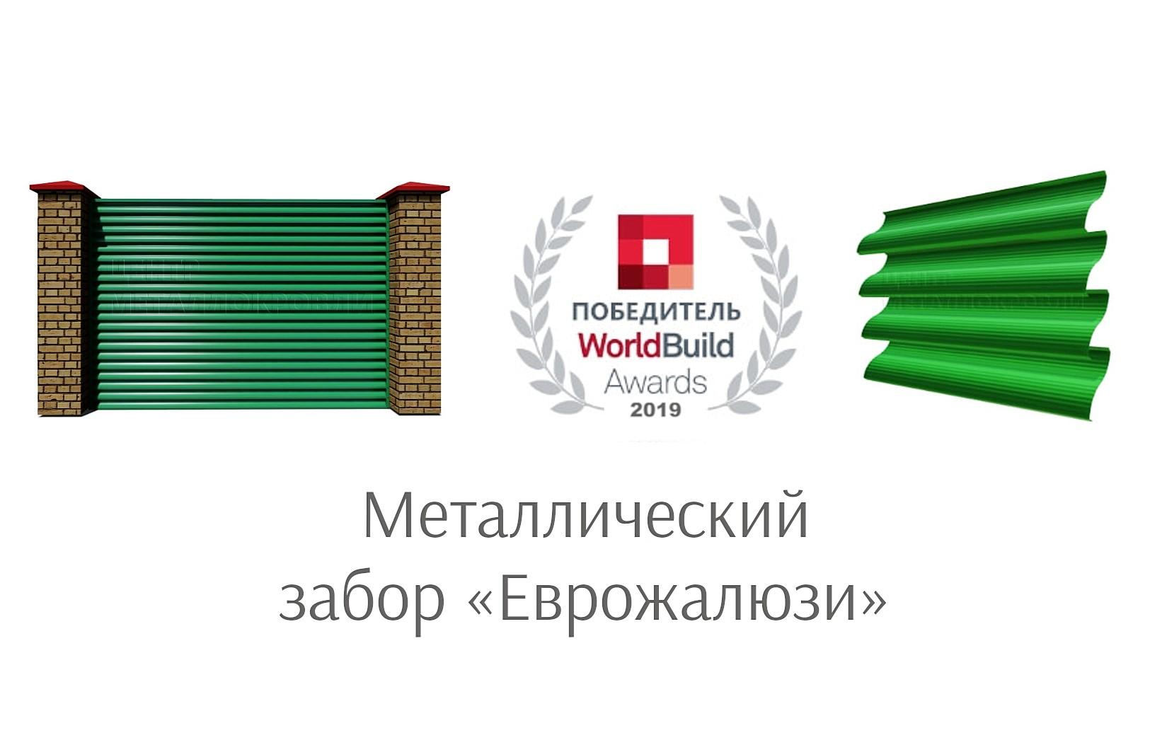 Продукция победитель диплом выставка евроштакетник еврожалюзи WorldBuild - 4