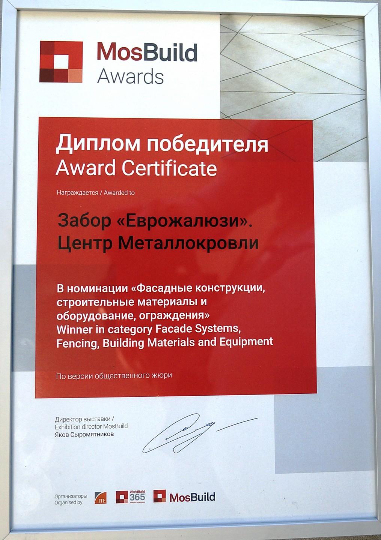 Продукция победитель диплом выставка евроштакетник еврожалюзи WorldBuild - 5-5