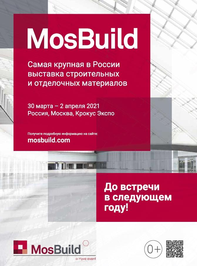 Продукция победитель диплом выставка евроштакетник еврожалюзи WorldBuild - 10