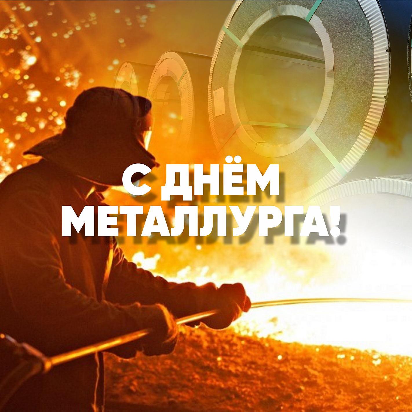 День металлурга поздравление-0