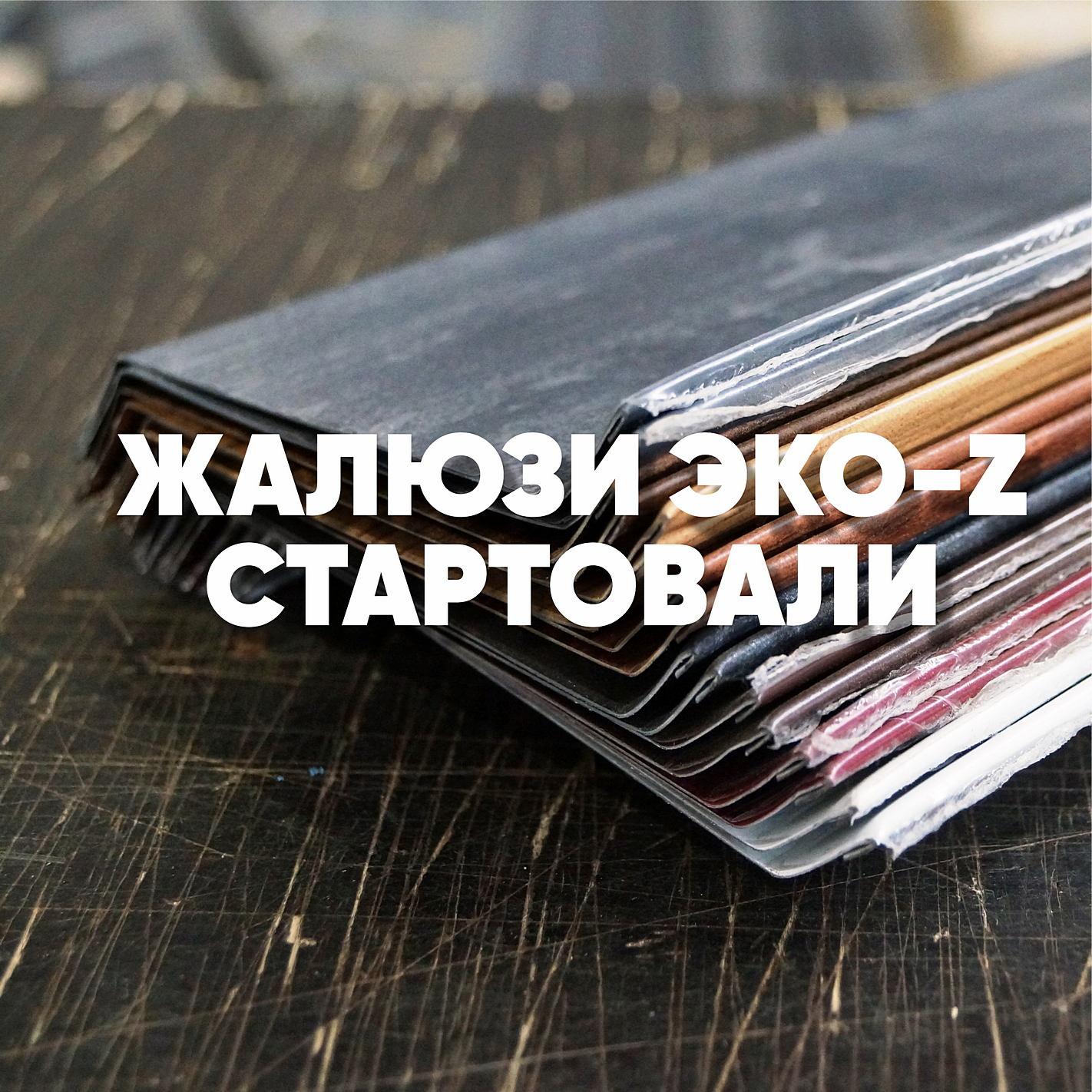 ЭКО-Z жалюзи заборы-жалюзи новинка-0