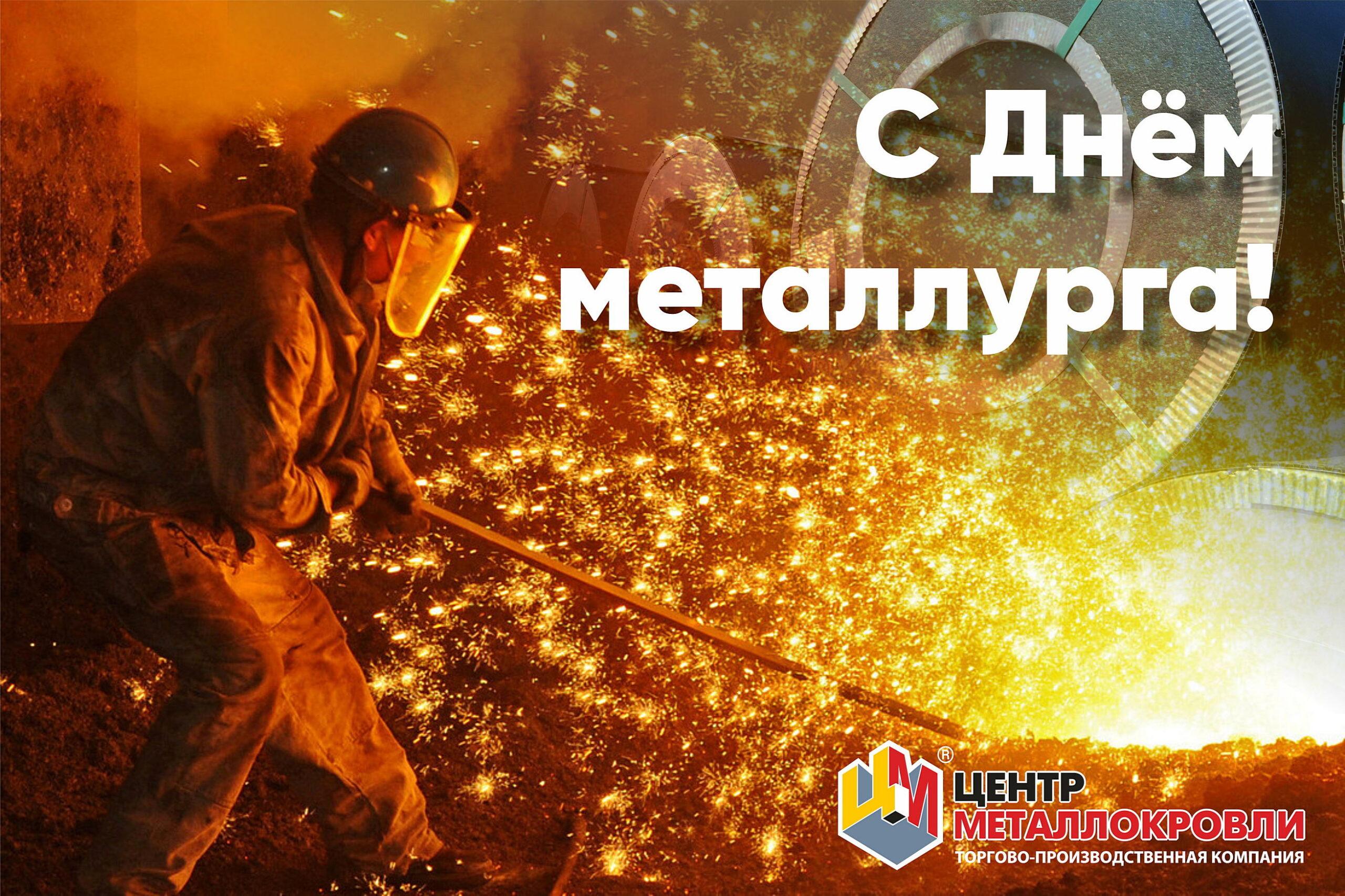 День металлурга поздравление-1