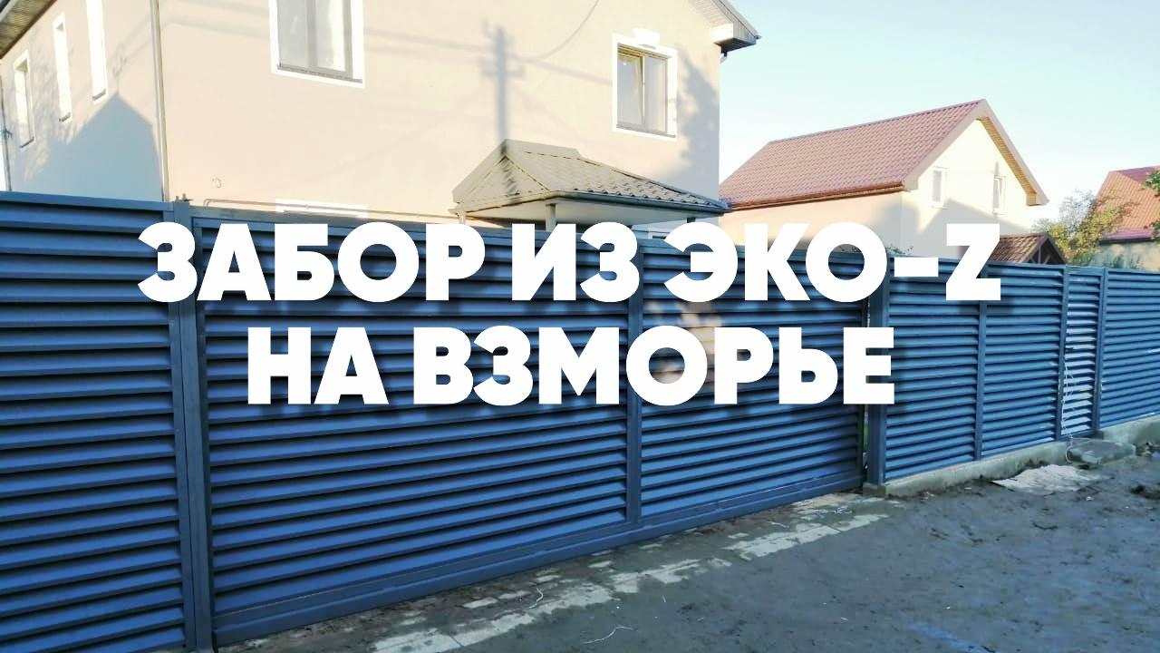 Забор-жалюзи ЭКО-Z Калининград-0