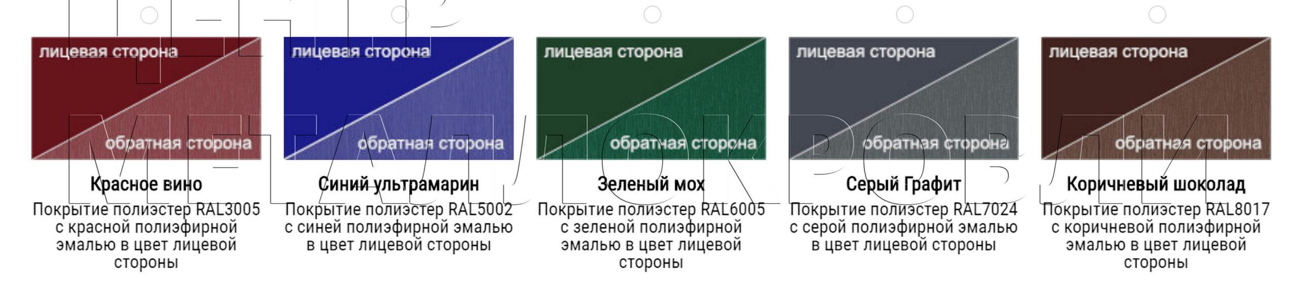 Еврожалюзи Евроштакетник покрытие одностороннее двустороннее полиэфирная эмаль грунт в цвет - 13