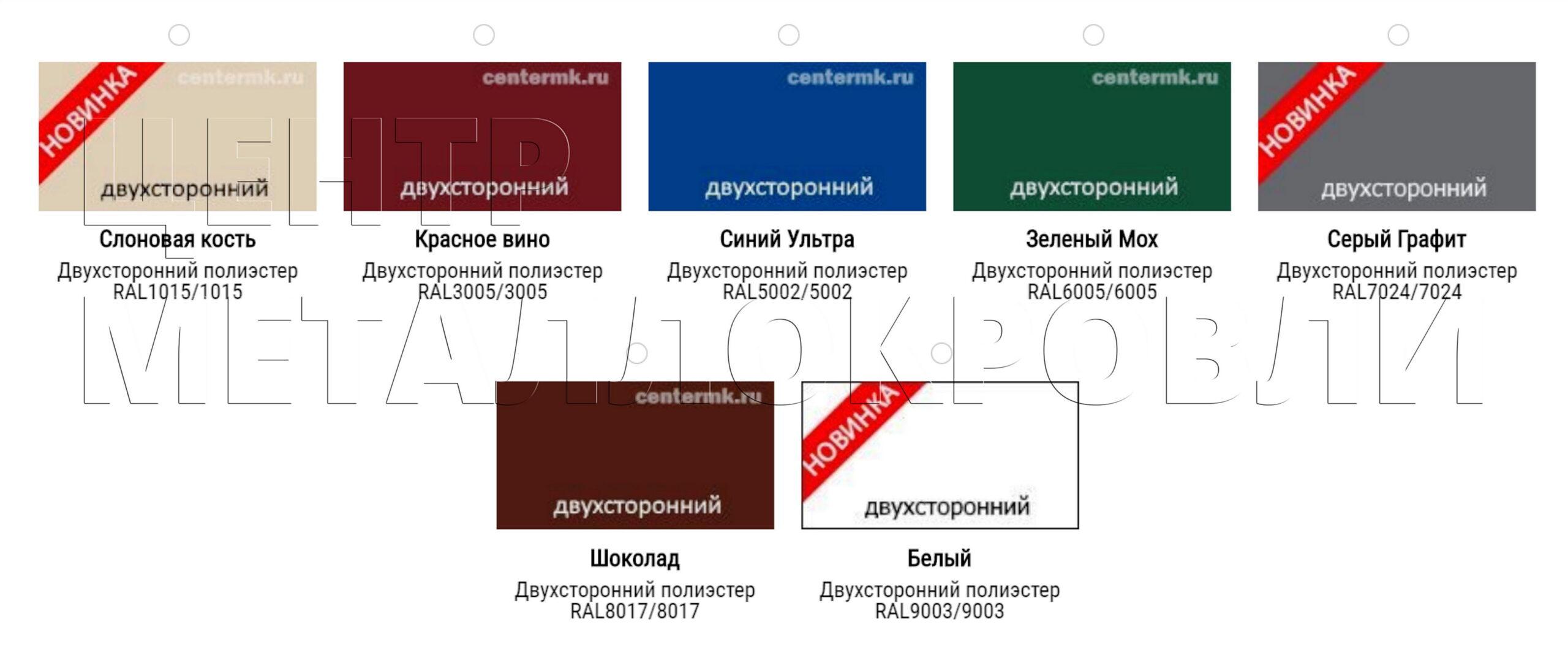 Еврожалюзи Евроштакетник покрытие одностороннее двустороннее полиэфирная эмаль грунт в цвет - 8-1